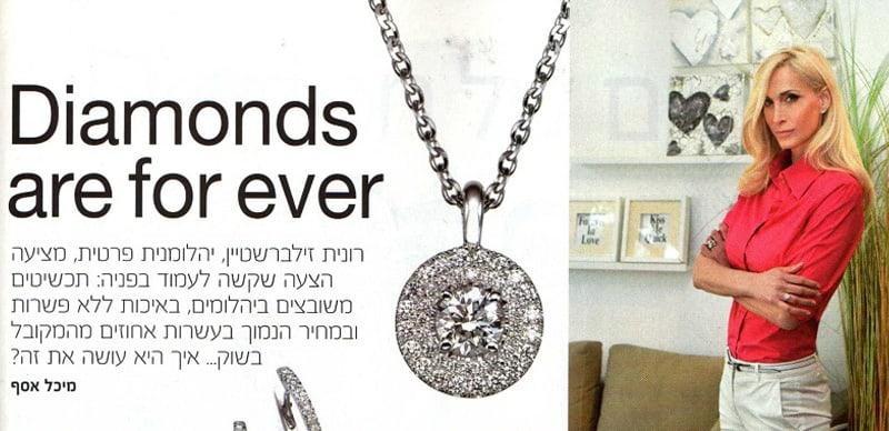 כתבה על רונית זילברשטיין, יהלומנית פרטית המציעה תכשיטי יהלומים איכותיים