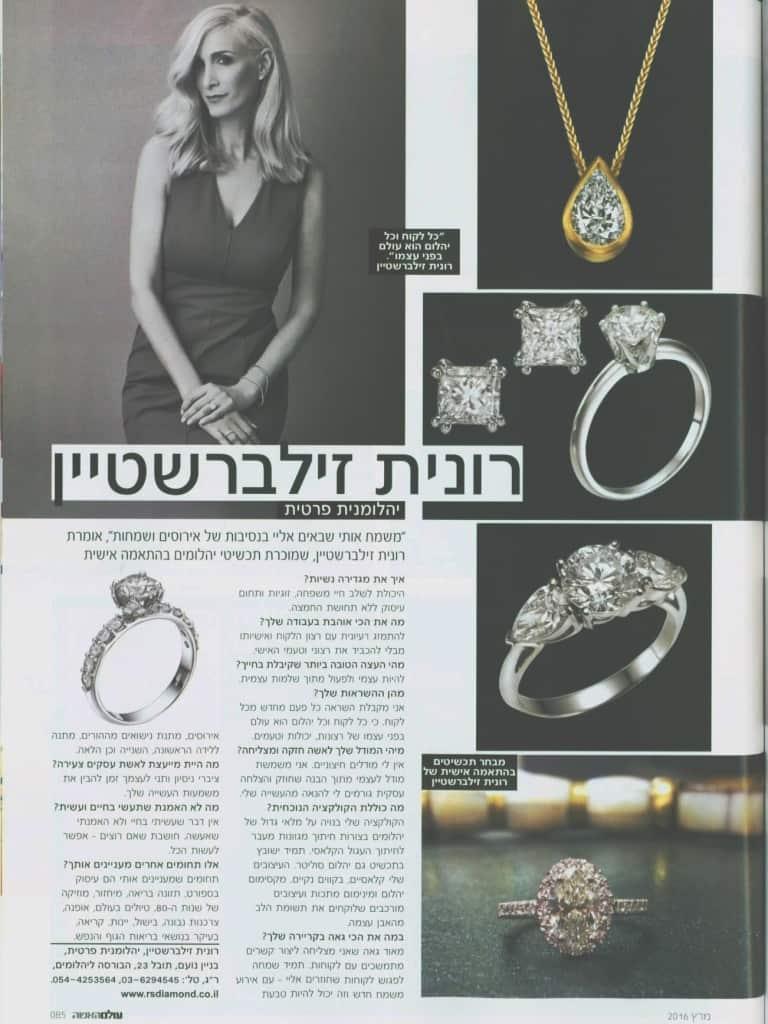 פרסום של רונית זילברשטיין בעיתון לאישה לכבוד יום האישה הבינלאומי