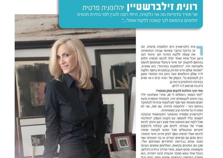 עיתון לאישה - רונית זילברשטיין יהלומנית פרטית