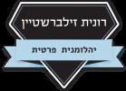 ronit_logo_new